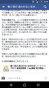 Screenshot_2017-04-07-00-19-45